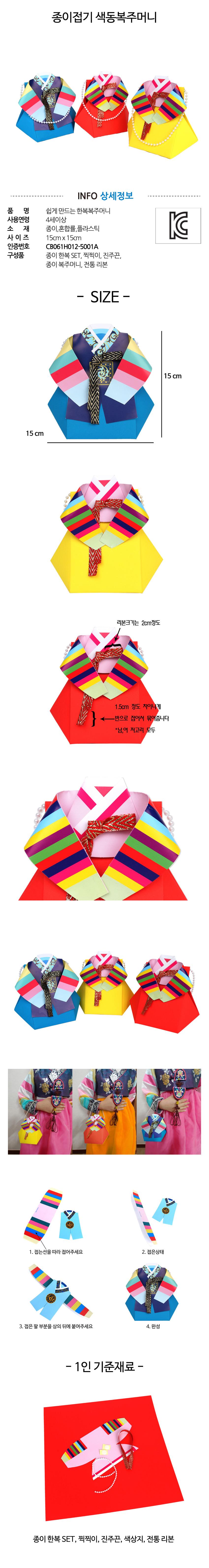 종이접기 색동복주머니 5인용 - 미술샘, 6,500원, 종이공예/북아트, 종이공예 패키지