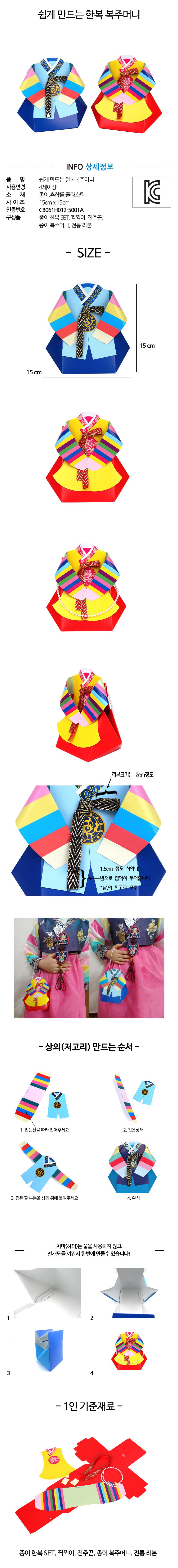 쉽게 만드는 한복복주머니 5인용 - 미술샘, 7,000원, 종이공예/북아트, 종이공예 패키지