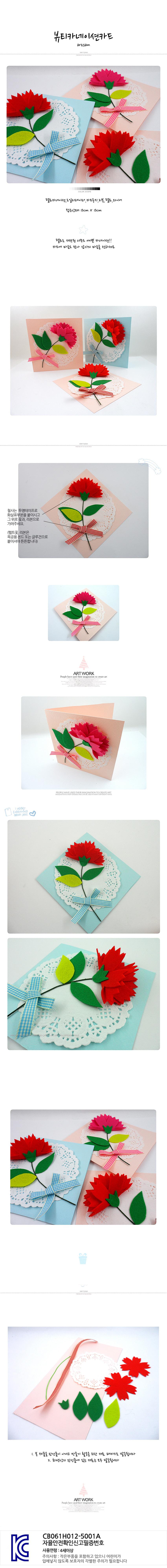 뷰티카네이션카드 5인용 - 미술샘, 7,500원, 종이공예/북아트, 카드 패키지
