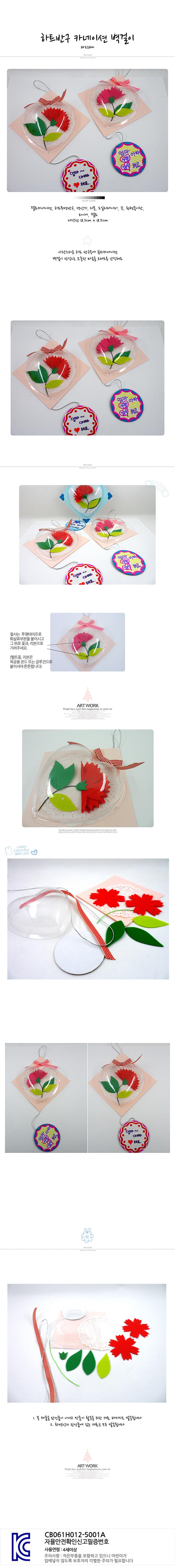 하트반구 카네이션 벽걸이 5인용 - 미술샘, 9,000원, 종이공예/북아트, 종이공예 패키지