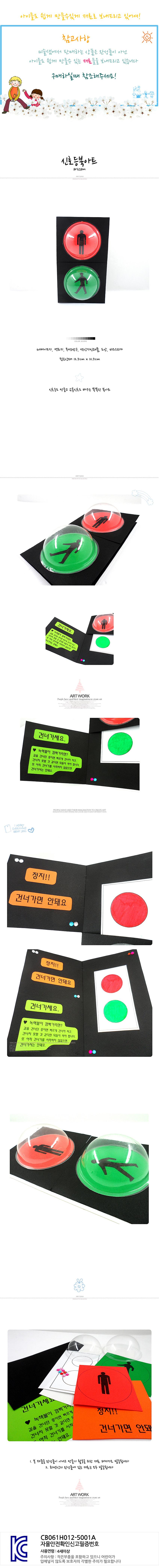 신호등북아트 5인용 - 미술샘, 9,000원, 종이공예/북아트, 북아트 패키지
