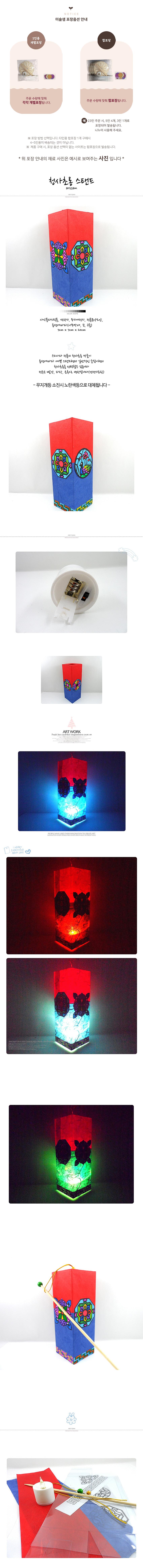 청사초롱 스탠드_나무손잡이형 - 미술샘, 3,000원, 종이공예/북아트, 종이공예 패키지