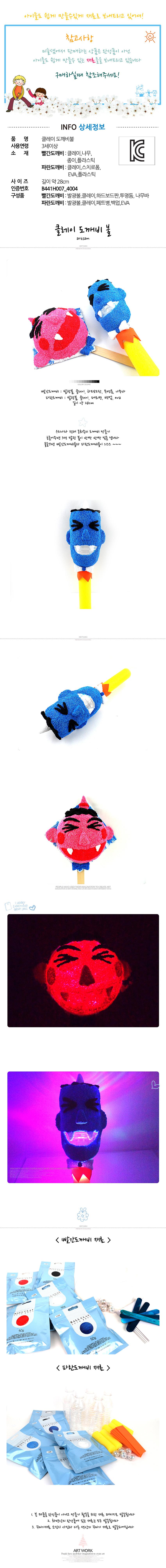 클레이 도깨비불 5인용 - 미술샘, 15,000원, 클레이공예, 클레이공예 만들기 패키지