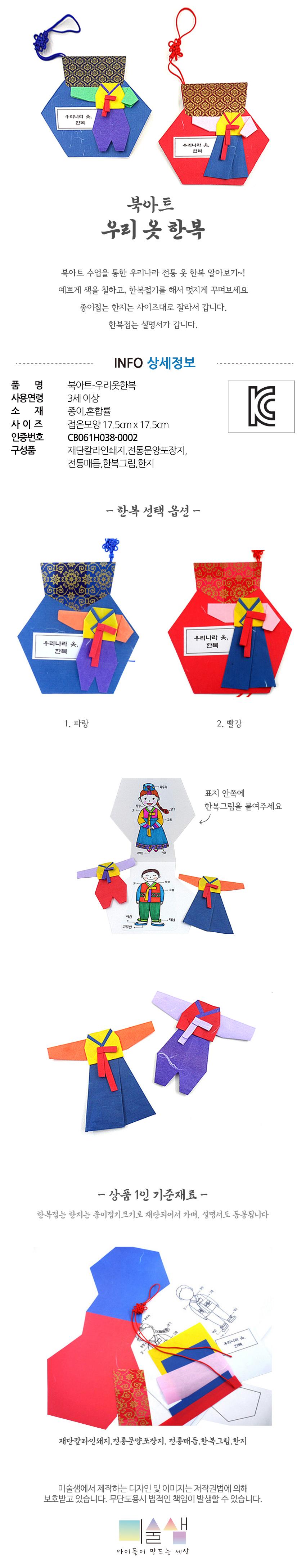 북아트 우리옷한복 (5인용) / 우리나라 전통의상 - 청양토이, 8,400원, 전통/염색공예, 기타소품 패키지