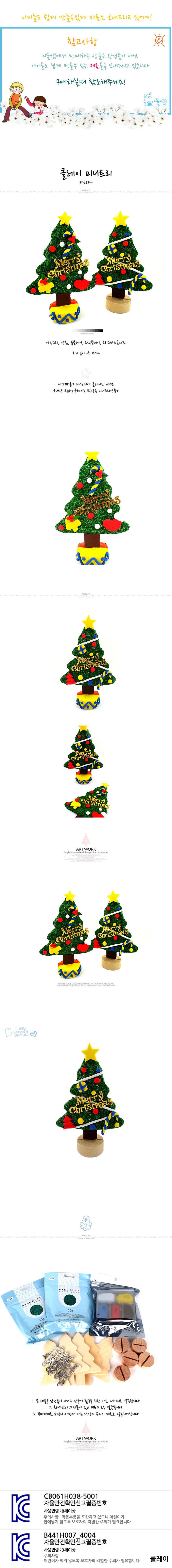 클레이 미니트리 (5인용) / 볼클레이 장식소품 - 청양토이, 15,000원, 클레이공예, 클레이공예 만들기 패키지