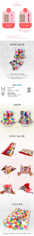 복주머니 핸드백 (종이접기) 5인용 - 미술샘, 6,000원, 종이공예/북아트, 종이공예 패키지