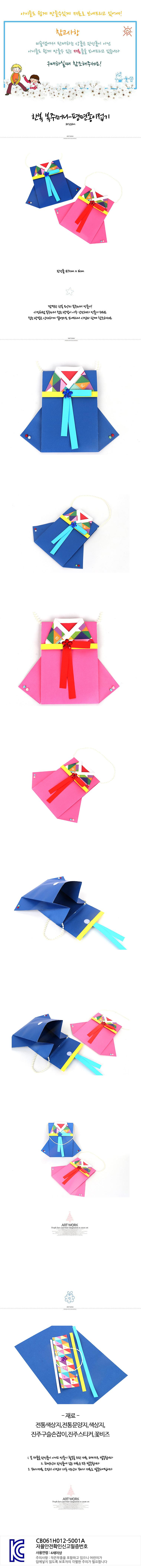 한복복주머니-평면종이접기 5인용 - 미술샘, 7,500원, 종이공예/북아트, 종이공예 패키지
