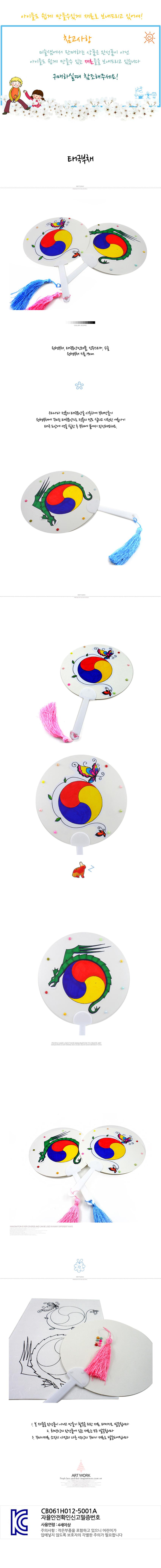 태극부채 5인용 - 미술샘, 6,000원, 종이공예/북아트, 종이공예 패키지