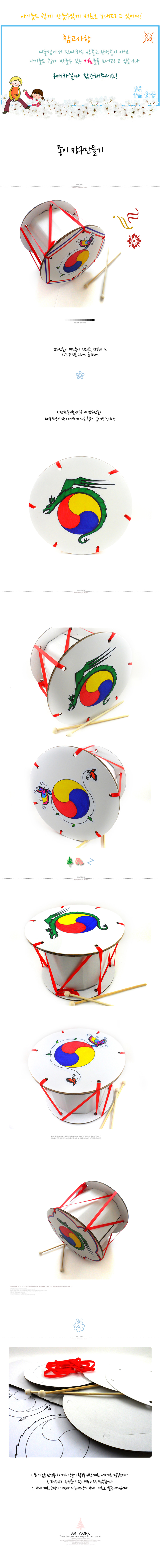 종이장구만들기 5인용 - 미술샘, 11,500원, 종이공예/북아트, 종이공예 패키지