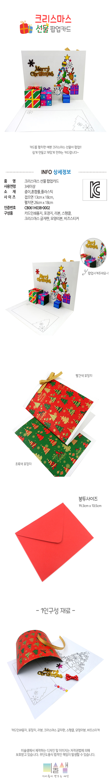 크리스마스 선물팝업카드 (5인용) / 크리스마스카드만들기 - 청양토이, 7,800원, 종이공예/북아트, 카드 패키지