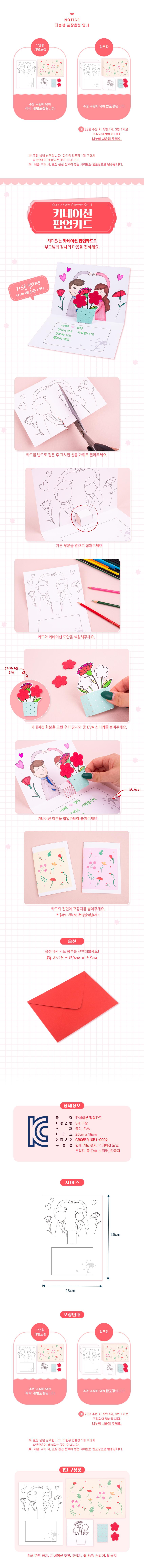 카네이션 팝업카드  5인용 (카드+봉투) - 미술샘, 8,500원, 종이공예/북아트, 카드 패키지