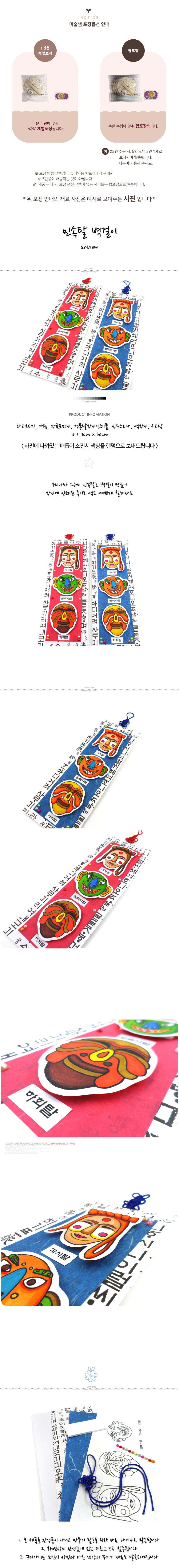 민속탈 벽걸이 5인용 - 미술샘, 8,000원, 종이공예/북아트, 종이공예 패키지