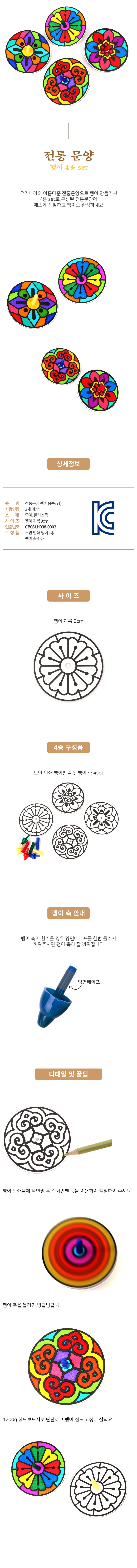 전통문양 팽이 4종 set - 미술샘, 3,200원, 종이공예/북아트, 종이공예 패키지