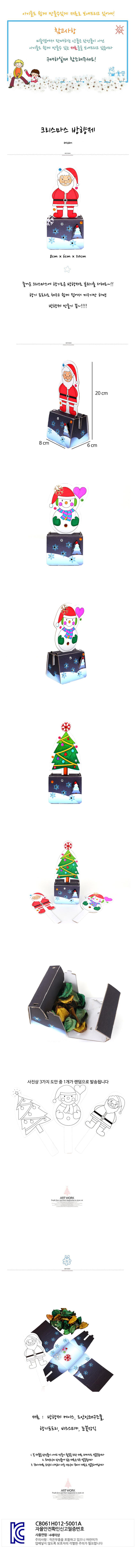크리스마스 방향제 5인용 - 미술샘, 9,500원, 종이공예/북아트, 종이공예 패키지