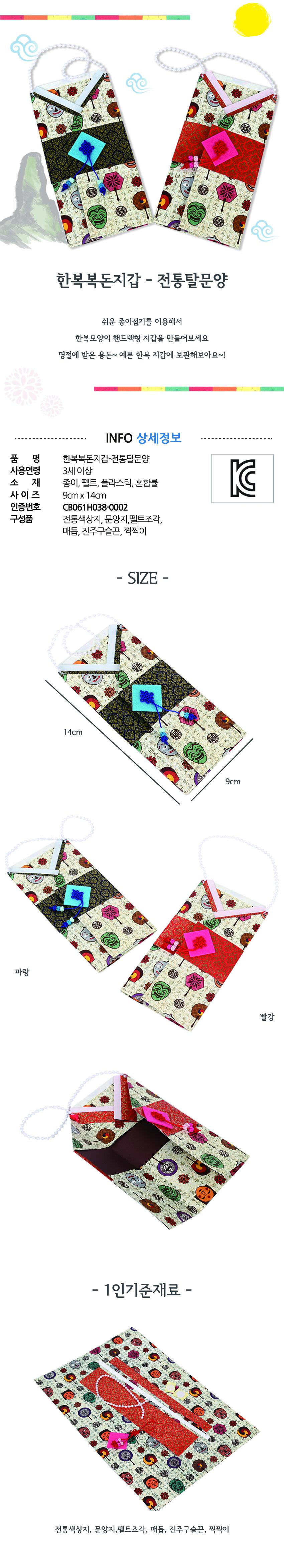 한복복돈지갑-전통탈문양 5인용 - 미술샘, 6,500원, 종이공예/북아트, 종이공예 패키지