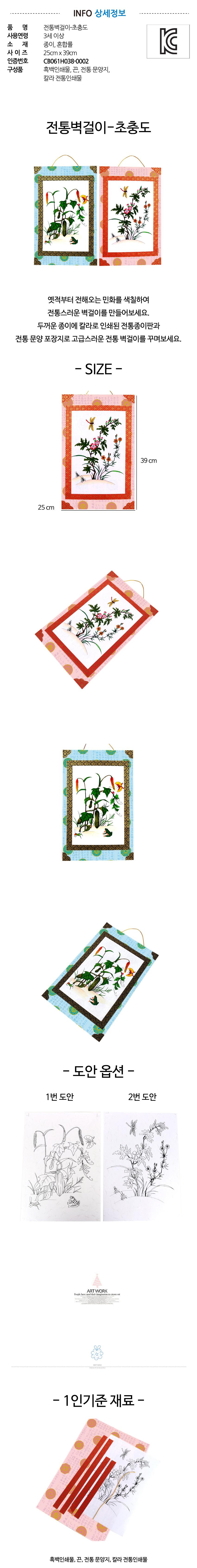 전통벽걸이-초충도 5인용 - 미술샘, 9,000원, 종이공예/북아트, 종이공예 패키지
