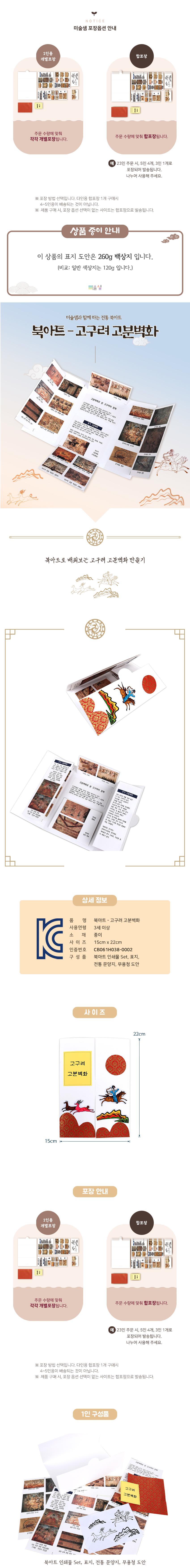 북아트 고구려 고분벽화 5인용 - 미술샘, 11,000원, 종이공예/북아트, 북아트 패키지