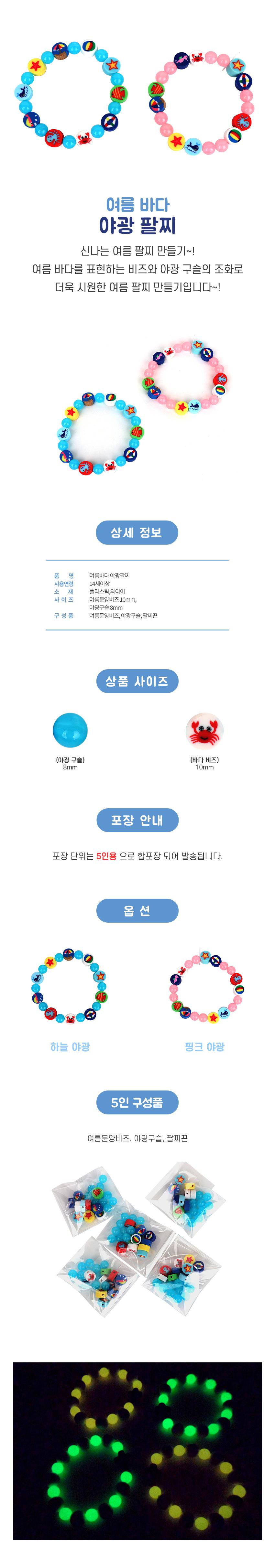 여름바다 야광팔찌 5인용 - 미술샘, 6,000원, 펠트공예, 열쇠고리/소품 패키지