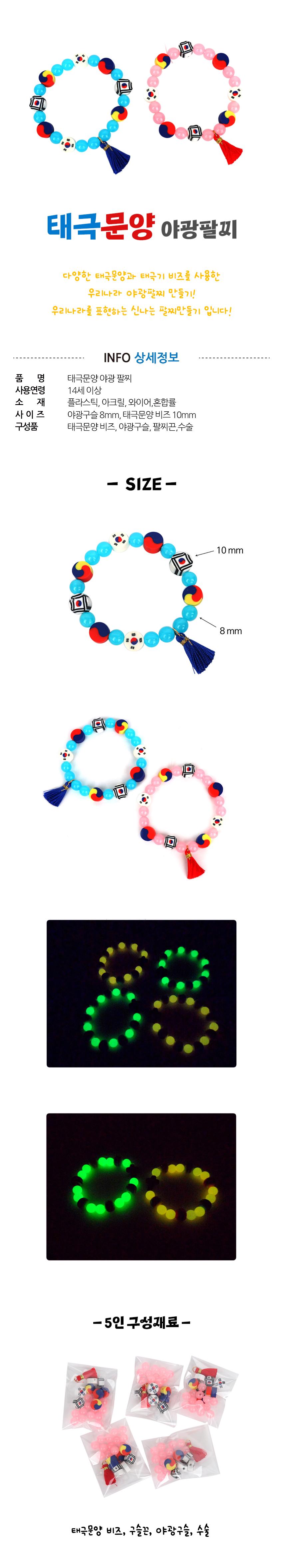 태극문양 야광팔찌 5인용 - 미술샘, 6,500원, 펠트공예, 열쇠고리/소품 패키지