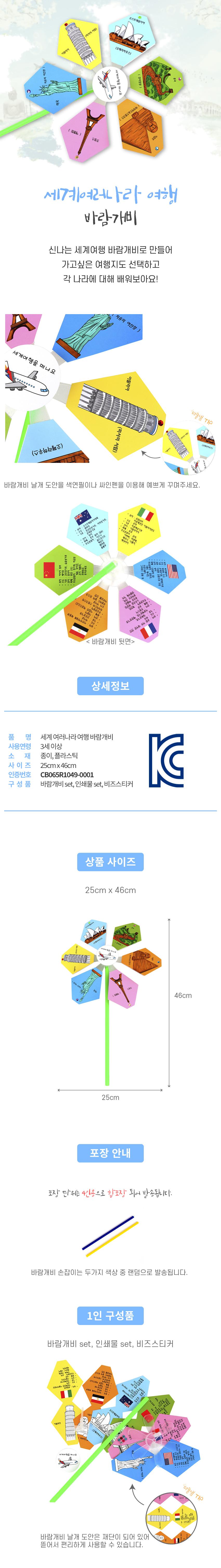 세계여러나라여행 바람개비 5인용 - 미술샘, 6,500원, 종이공예/북아트, 종이공예 패키지