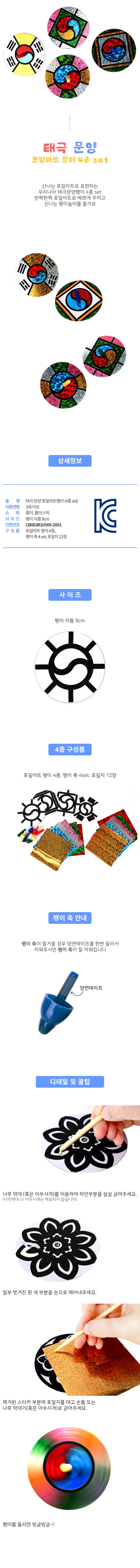 태극문양 포일아트팽이 4종set - 미술샘, 4,400원, 종이공예/북아트, 종이공예 패키지