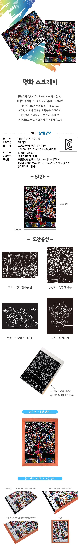 명화스크래치 전문가용(A4사이즈)_도안만 - 미술샘, 700원, 종이공예/북아트, 종이공예 패키지