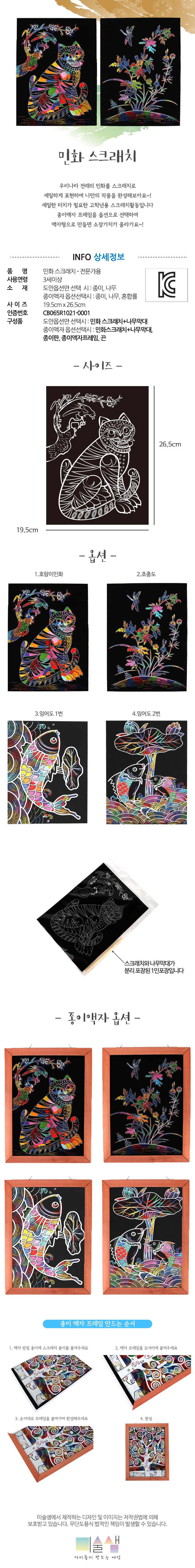 민화스크래치 전문가용(A4사이즈)_도안만 - 미술샘, 700원, 종이공예/북아트, 종이공예 패키지