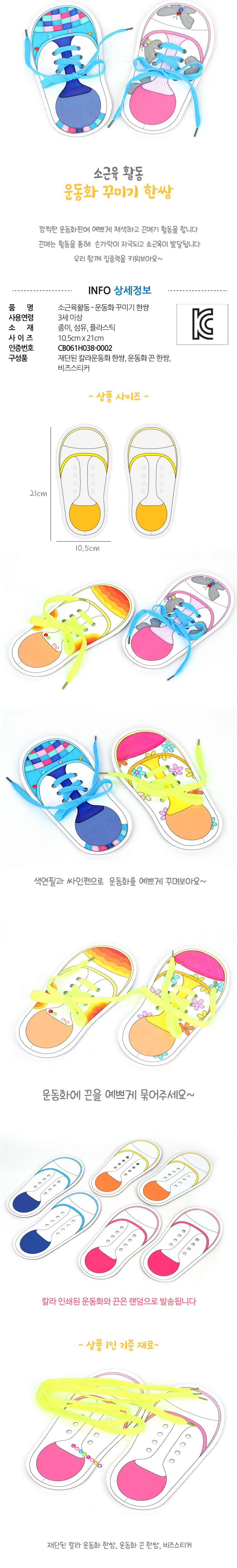 소근육 활동- 운동화 꾸미기 한쌍 5인용 - 미술샘, 9,000원, 종이공예/북아트, 종이공예 패키지