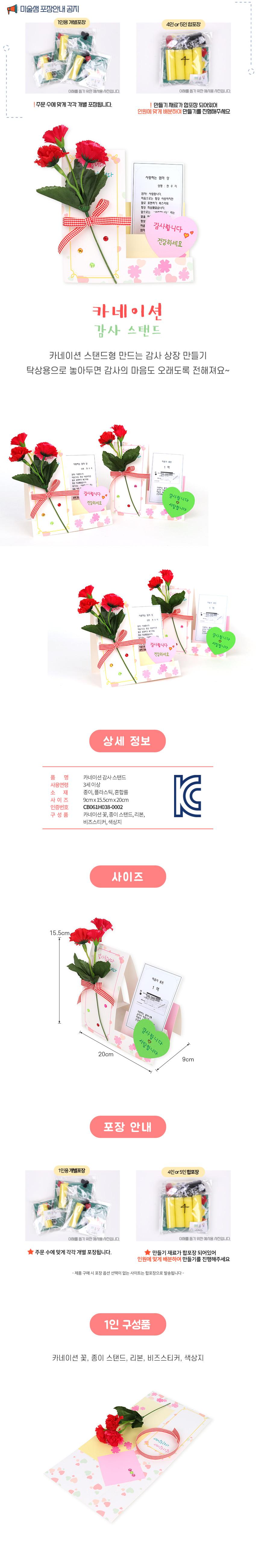 카네이션 감사 스탠드 5인용 - 미술샘, 9,000원, 종이공예/북아트, 종이공예 패키지