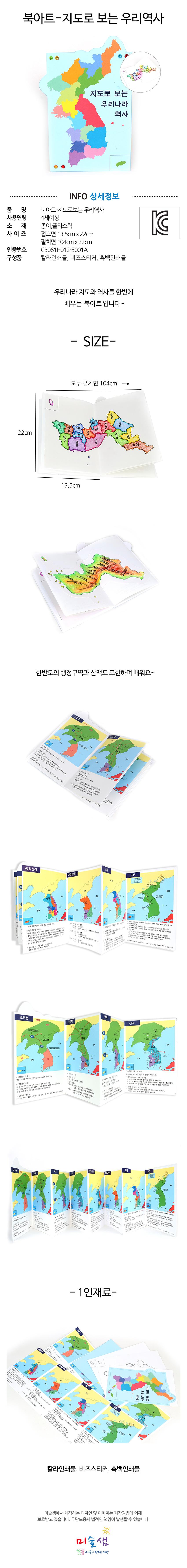 북아트-지도로 보는 우리역사 - 미술샘, 2,500원, 종이공예/북아트, 북아트 패키지
